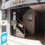 S.B.DINER-KOBE - お店は雑居ビルの2Fにある