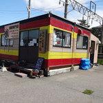 岩城の燻製屋チャコール - 国道7号線沿い、道川駅のすぐ近くにあります。