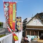 小野ファーム 横濱アイス工房 -
