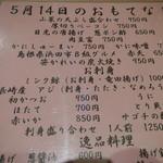 囲味屋-千駄木 - 料理メニュー