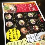 18966647 - らーめん530円