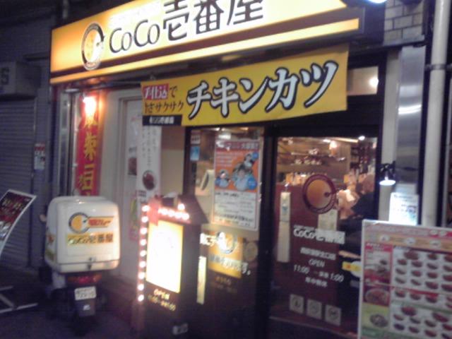 CoCo壱番屋 西荻窪駅北口店