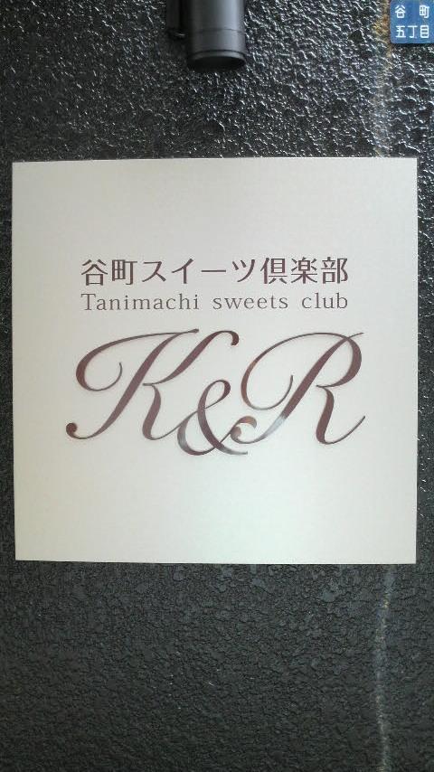 谷町スイーツ倶楽部K&R
