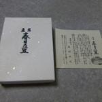 御洲浜司 植村義次 - 予約なしで買えるのは、「春日乃豆」のみです。