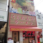 18972220 - 2013/05/15 外観