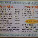 18972226 - 2013/05/15 メニュー1