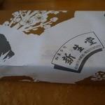 新生堂 - 料理写真:包装です