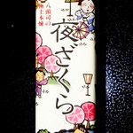 八頭司伝吉 - 夜ざくら 1竿945円