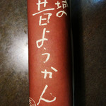 八頭司伝吉 - 昔ようかん 1竿892円