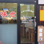 味世 - お店の入り口