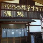 18976316 - 入り口~☆