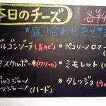 1898723 - 黒板(本日のチーズ)