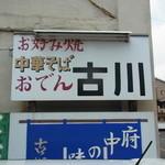古川食堂 -