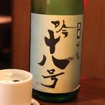 讃岐うどん 蔵之介 - 黒龍 吟十八号 吟醸 (2013/05)