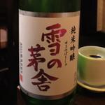 讃岐うどん 蔵之介 - 雪の茅舎 純米吟醸 限定生酒 (2013/05)
