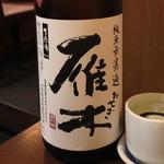 讃岐うどん 蔵之介 - 雁木 槽出あらばしり 純米 無濾過生原酒 (2013/05)