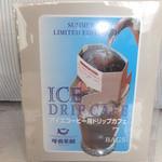 18987522 - アイスドリップカフェ 683円 【 2013年5月 】