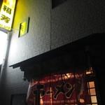 福芳 - 外観写真:時々暖簾が裏返しに