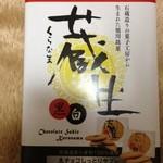 The Sun 蔵人 - 料理写真: