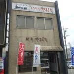 18996801 - 人吉の駅のすぐ横にありますよ。