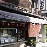 菊嘉商店 - 京阪三条駅2番出口出てすぐにあるこんな外観でシブイ!!