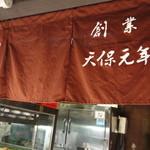 菊嘉商店 - 創業天保元年です!