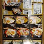 つけ麺 てつ蔵 -