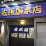 佐原屋本店 -