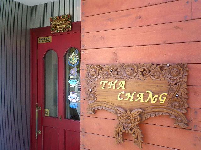 Tha Chang 本店