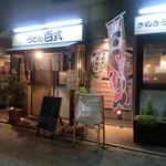 うどん百式 - お店の入口