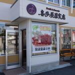 喜多屋果実店 - 米沢駅前の果物屋さん!