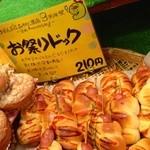 どんぐり - お祭りドッグ(210円)