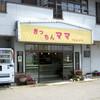 Kicchimmama - 料理写真:...電話予約~来店が便利。。
