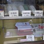 ナダシンの餅 - 店内1