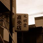 銀座文明堂 -