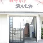 信州そば久保田 - 大盛りのざる蕎麦は久保田!ボンバイエ