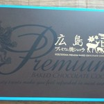 みろくの里 ゲートショップ - プレミアム焼ショコラ(12枚入り)550円