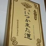 みろくの里 ゲートショップ - いつか来た道せんべい(12枚)650円