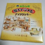 みろくの里 ゲートショップ - 塩キャラメルナッツクッキー(14枚入り)550円