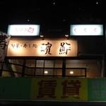 濱鮓 - 店は3階にあります