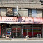 純中華料理 中央亭 - 2013.04.13