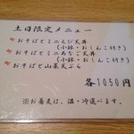 19017576 - 土日限定メニュー