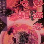 Chuugokuryourisui - テーブル上のカードメニュー