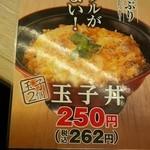 Katsuya - 玉子丼メニュー