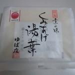 ゆば庄 京都駅店 - くみあげ湯葉200g735円♪