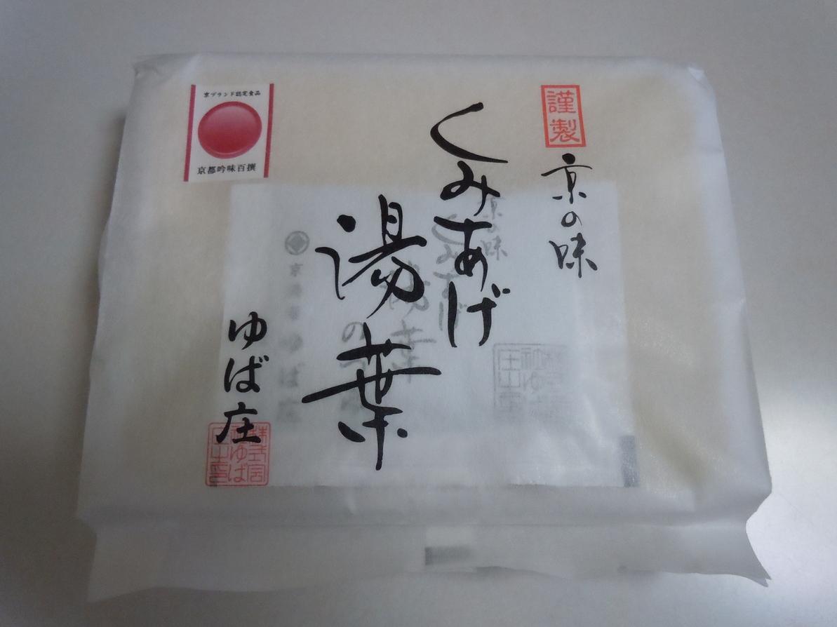 ゆば庄 京都駅店