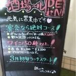 酒場~ル DEN -