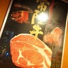 焼肉処どん - 料理写真: