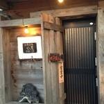 えん(○)屋 - 正面入口
