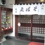 福本 - 暖簾